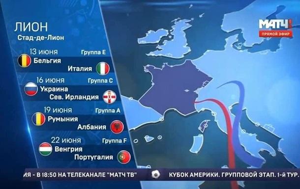 Російський телеканал переплутав прапори України і РФ