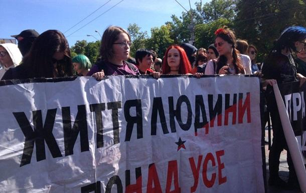 Марш равенства в Киеве завершился