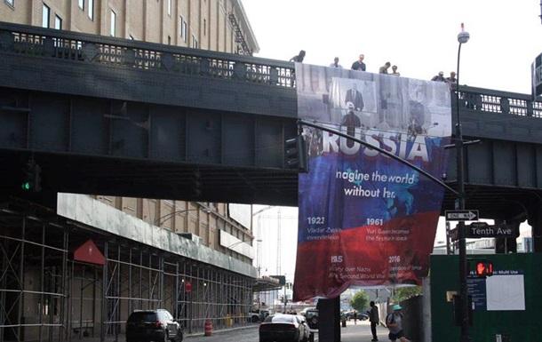 В Нью-Йорке повесили прославляющий РФ баннер