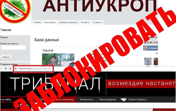 Заблокировать сайты «Трибунал» и «Антиукроп»