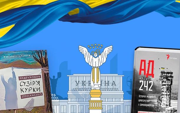 Украинское для украинцев: какие книги издают в кризисное время