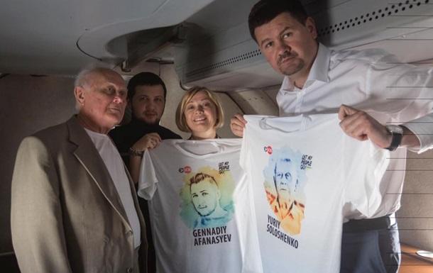 Афанасьев и Солошенко летят в Украину
