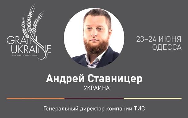 Андрей Ставницер: Конференция GRAIN UKRAINE станет главным зерновым событием лета
