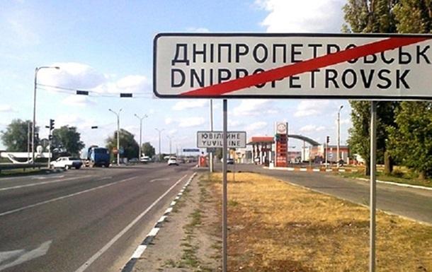 Переименование Днепропетровска обжаловали в КС