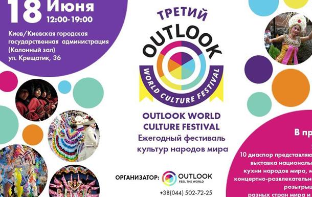 Третий фестиваль культур народов мира OUTLOOK WORLD CULTURE FESTIVAL