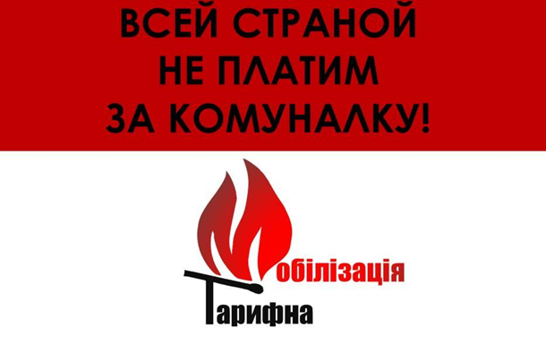 Правда о «Тарифной мобилизации» и призывах неплатить за ЖКУ