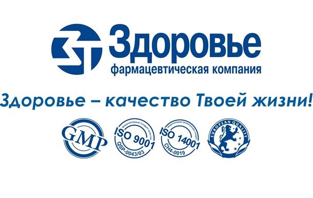 Компания «Здоровье» - украинский флагман с вековым опытом