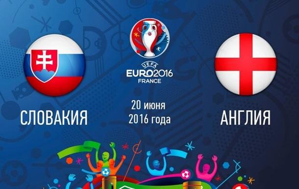 Словакия - Англия: стартовые составы