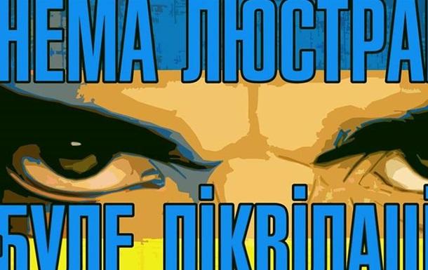 Фартовий плакат для Львова