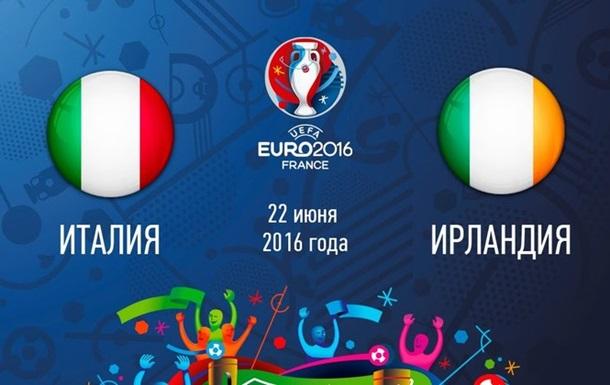 Італія - Ірландія: стартові склади