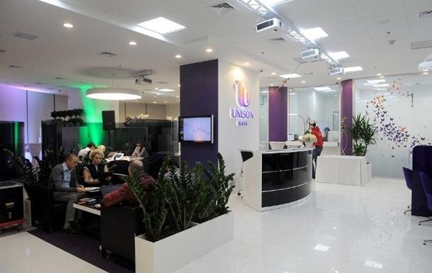 В банке Юнисон продолжает работать инкассаторская служба