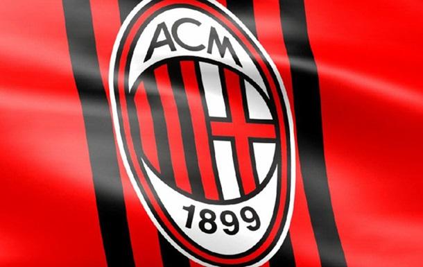Более миллиарда евро для Милана