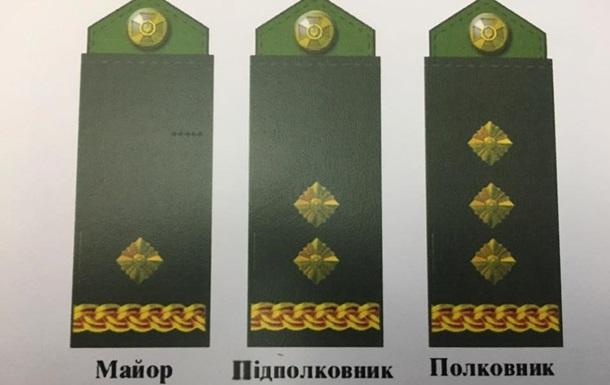 В РФ увидели в украинских погонах нацистские символы