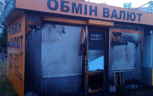 У Києві горіли кіоски обміну валют