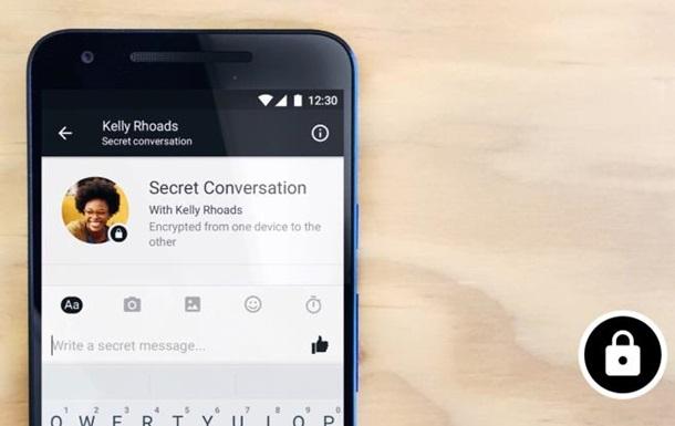 У Facebook з являться секретні чати