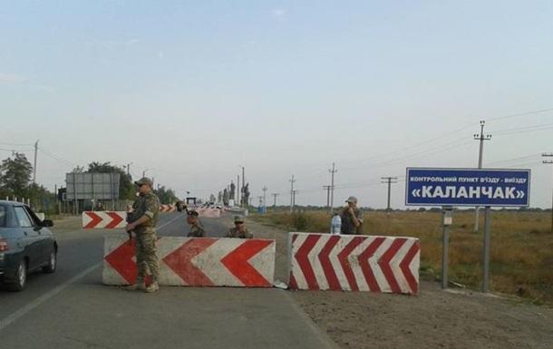 На кордоні з Кримом припинений проїзд авто на КП