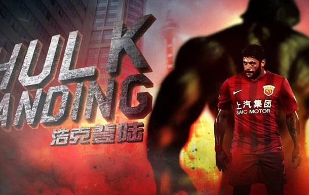 Халк забил первый гол за Шанхай