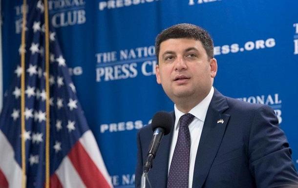 Гройсман обещает удивить украинцев платежками