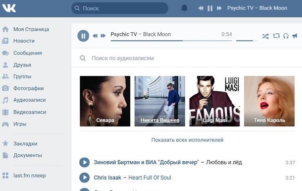 Музыка Вконтакте вернется на iOS
