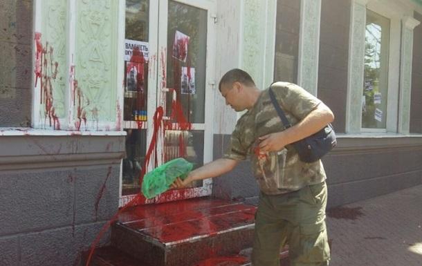 У Кременчуці Сбербанк облили  кров ю