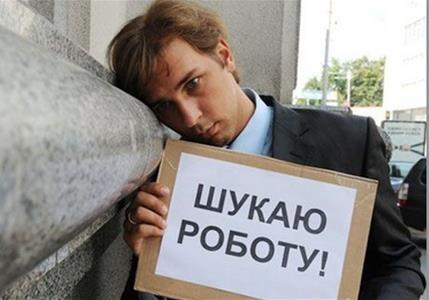Украинский рынок труда по-прежнему в плачевном положении