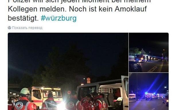 Нападение на поезд в Вюрцбурге. Нападавшим оказался 17-летний беженец