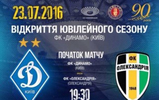 Динамо  готується до 90-річчя: старт ювілейного сезону