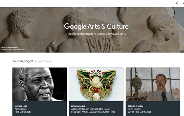 Google створив  віртуальний музей
