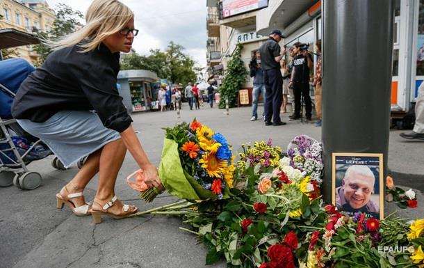 Вбивство Шеремета: ФБР уже в Києві