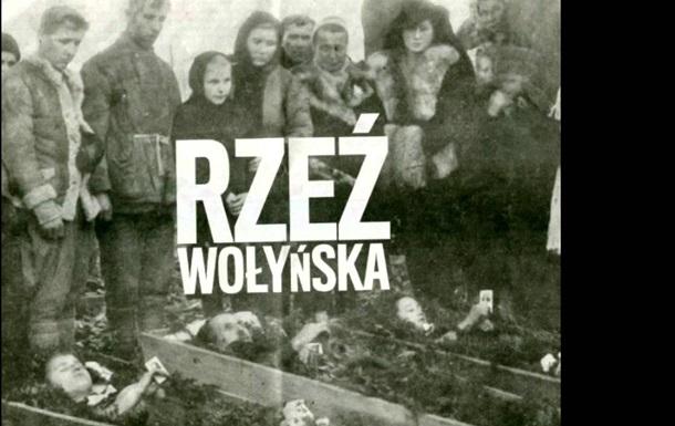 Пощечина от Польши. Реакция на признание геноцида