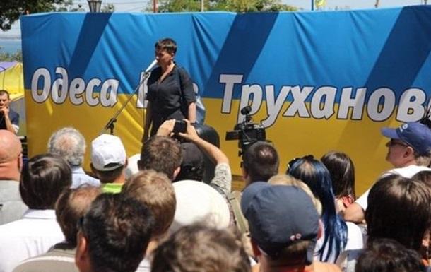 Савченко в Одессе не рады