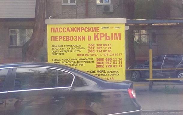 У Дніпрі заборонили рекламу відпочинку в Криму