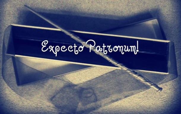 «Експекто Патронум» або як захиститися від злісних упереджень