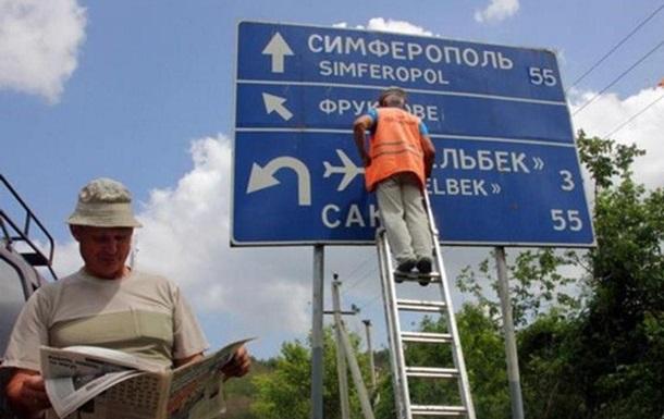 Google вернул прежние названия в Крыму