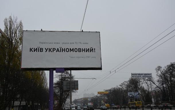 Чи протистоїть Київ русифікації?