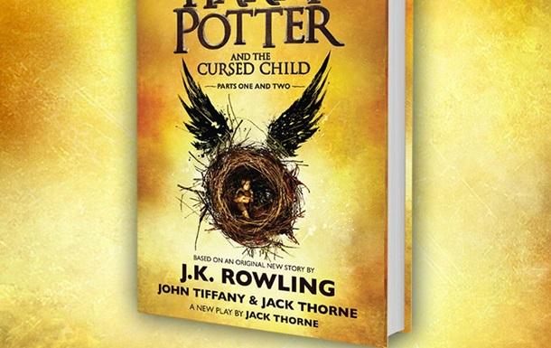 Новая книга о Гарри Поттере увидит свет в полночь 31 июля