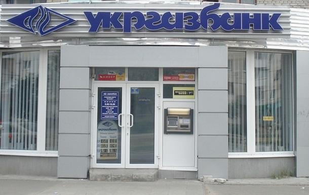 Арестованы счета Укргазбанка