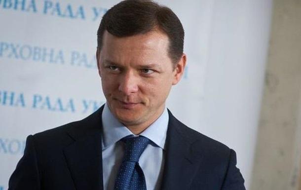 Радикальная партия идет на допрос в ГПУ – Ляшко
