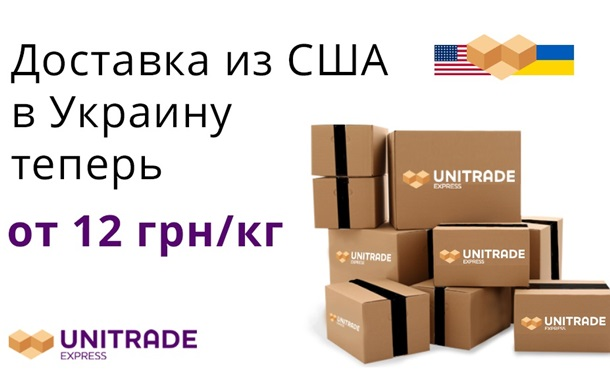 Доставка из США в Украину теперь от 12 гривен