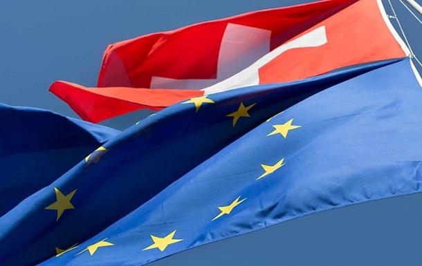 Швейцария отозвала заявку на вступление в ЕС
