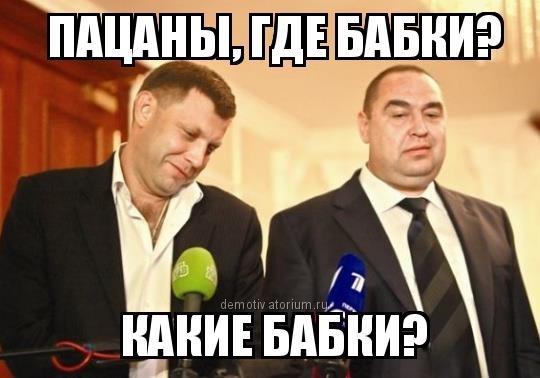 Чому Росія списала ватажків «Л/ДНР»?