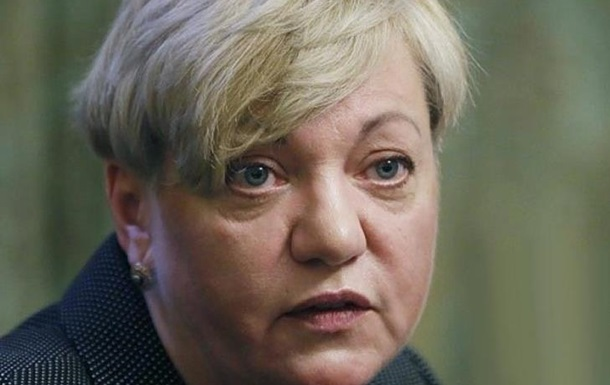 Требую немедленно прекратить гнусную клевету  адрес главы НБУ Валерии Гонтаревой