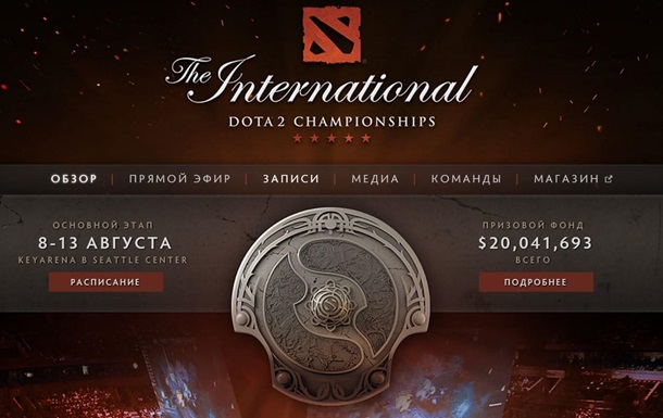 В Dota 2 разыграют более 20 миллионов долларов