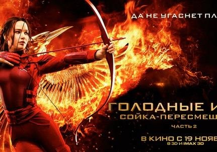 Савченко не стала Сойкой-пересмешницей