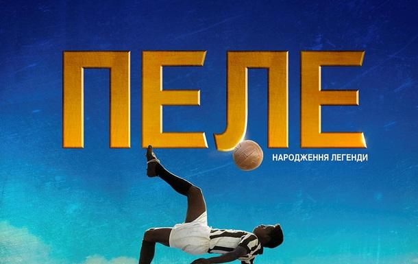 В кинотеатре «Мультиплекс» состоялась премьера фильма «Пеле»