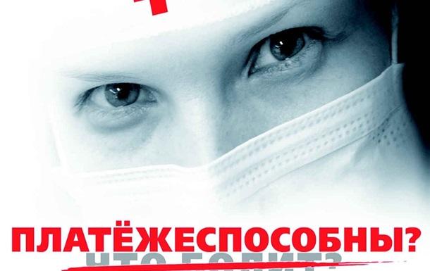 """Вся правда о """"бесплатной"""" медицине Крыма"""