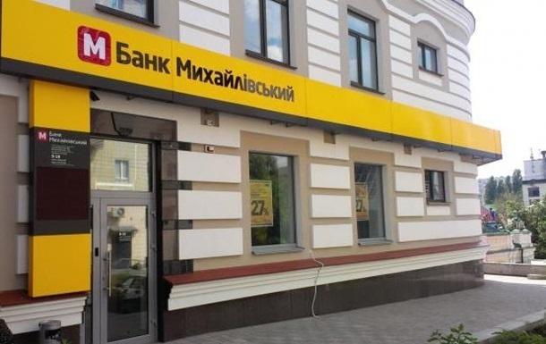 Глава правління банку Михайлівський заарештований