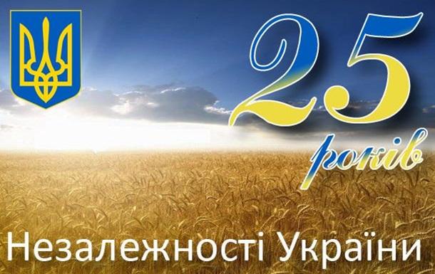 С чем Украина подходит к своему 25-летию
