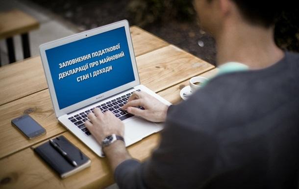 З явилися перші електронні декларації чиновників