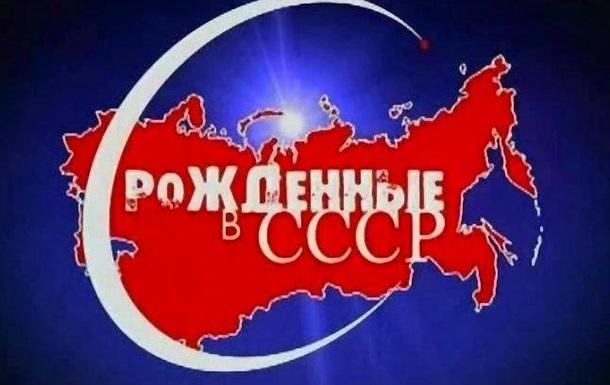 «Что из истории СССР повторяется в Д/ЛНР»